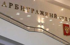 Арбитражный суд удовлетворил иск «ПИК-ФАРМА» о защите деловой репутации