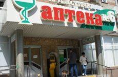 Арбитраж отказался признать недействительными условия приватизации Краснодарского городского аптечного управления