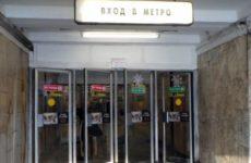 В подуличных переходах Московского метро появятся аптеки