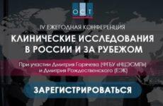 Новые спикеры и последняя возможность зарегистрироваться: конференция «Клинические исследования в России и за рубежом»