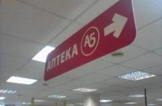 Аптечная сеть «А5» погасила долг перед ЦВ «Протек»