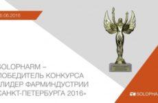 Solopharm – победитель конкурса «Лидер фарминдустрии Санкт-Петербурга 2016»