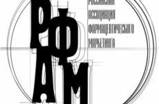 Анонс: круглый стол РАФМ по теме:«Диджитал-маркетинг во всем своем проявлении»