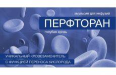 Solopharm начнет производство легендарного кровезаменителя Перфторан