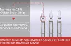 Solopharm запускает производство инъекционных растворов в безопасных стеклянных ампулах