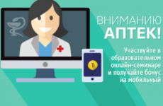 Анонс: образовательный онлайн-семинар для аптек