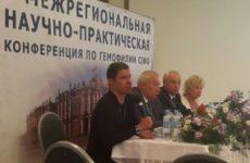 «Генериум» поддержал V Межрегиональную конференцию по гемофилии в Петербурге