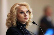 Татьяна Голикова заявила, что носить медицинские маски придется и осенью