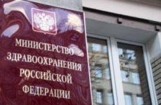 Счетная палата раскритиковала Минздрав за информационную закрытость