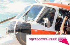 Санитарная авиация появилась в Чечне