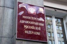 Минздрав объявил набор нового состава Совета общественных организаций по защите прав пациентов