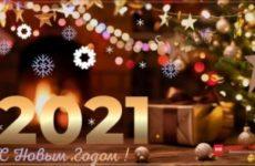 Поздравляем с Новым, 2021 годом!