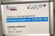Новые категории москвичей могут записаться на вакцинацию