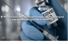 В Чеченской республике можно записаться на прививку от COVID-19