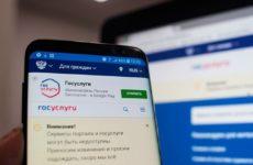 Через портал госуслуг на вакцинацию записалось более миллиона россиян