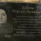 Основательнице дагестанского онкоцентра открыли мемориальную доску